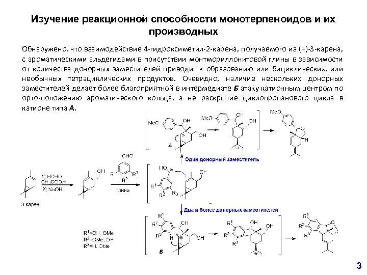 Изучение реакционной способности монотерпеноидов и их производных Обнаружено, что взаимодействие 4 -гидроксиметил-2 -карена, получаемого