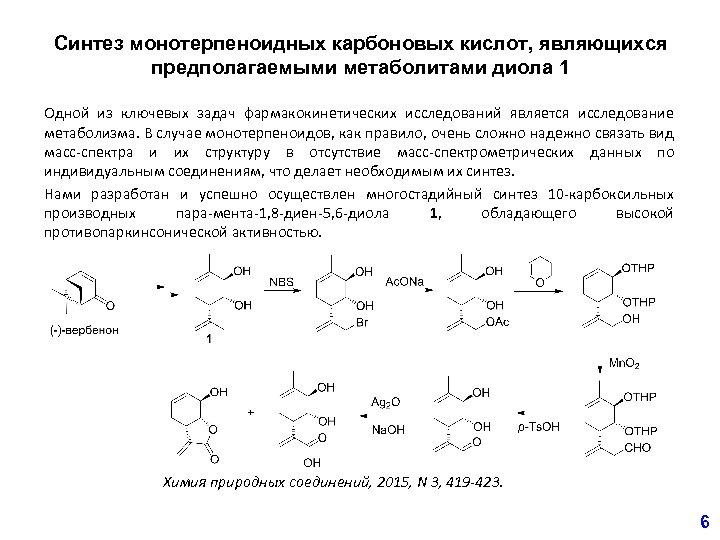 Синтез монотерпеноидных карбоновых кислот, являющихся предполагаемыми метаболитами диола 1 Одной из ключевых задач фармакокинетических