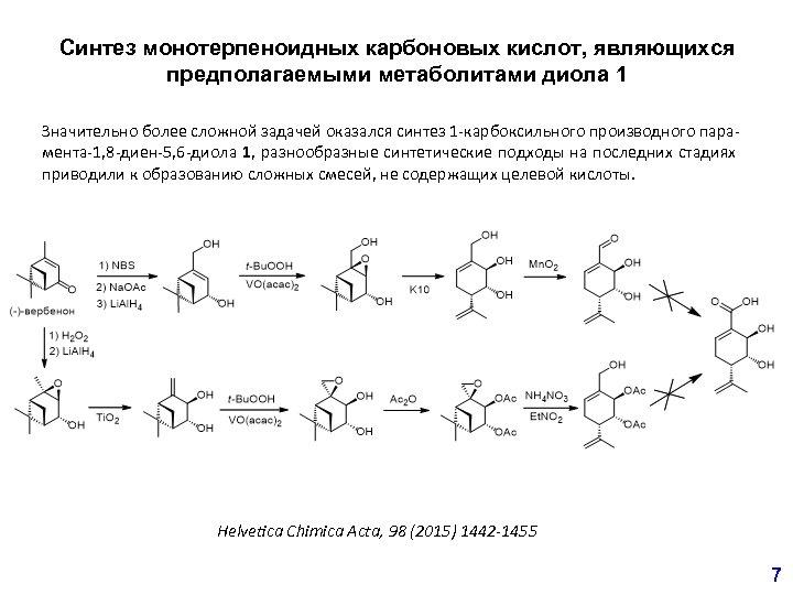 Синтез монотерпеноидных карбоновых кислот, являющихся предполагаемыми метаболитами диола 1 Значительно более сложной задачей оказался
