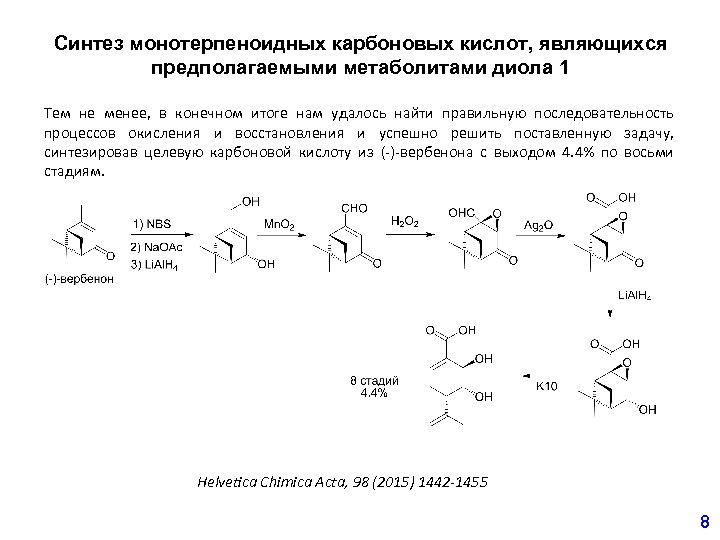 Синтез монотерпеноидных карбоновых кислот, являющихся предполагаемыми метаболитами диола 1 Тем не менее, в конечном
