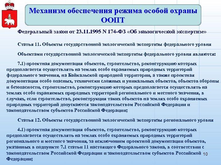 Механизм обеспечения режима особой охраны ООПТ Федеральный закон от 23. 11. 1995 N 174