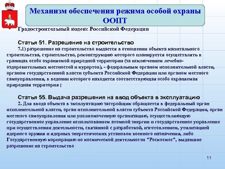 Механизм обеспечения режима особой охраны ООПТ Градостроительный кодекс Российской Федерации Статья 51. Разрешение на
