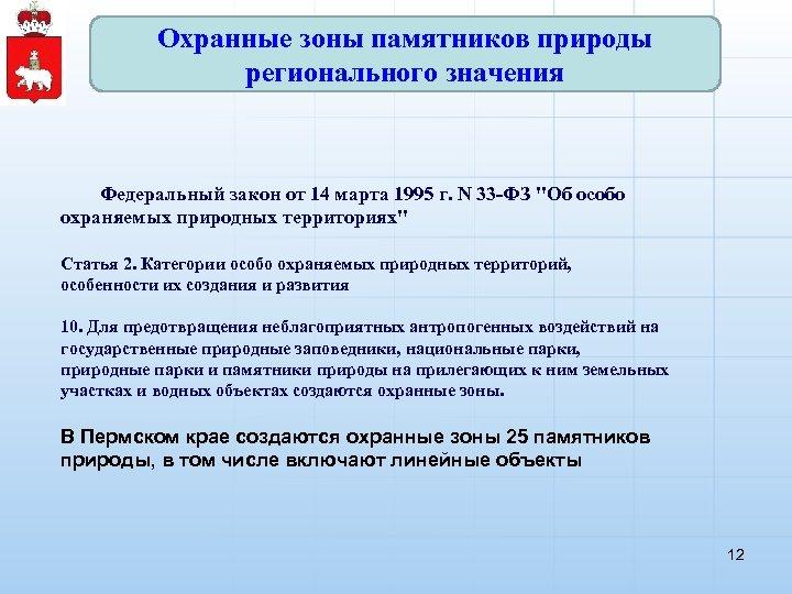 Охранные зоны памятников природы регионального значения Федеральный закон от 14 марта 1995 г. N
