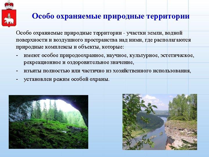 Особо охраняемые природные территории - участки земли, водной поверхности и воздушного пространства над ними,