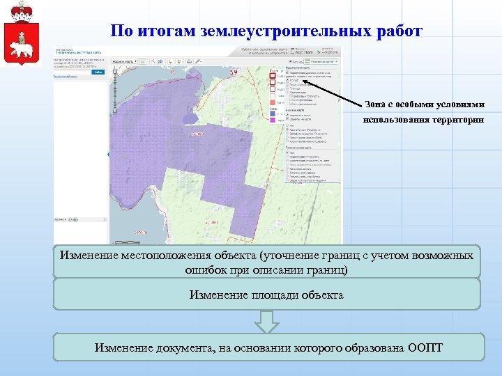 По итогам землеустроительных работ Зона с особыми условиями использования территории Изменение местоположения объекта (уточнение