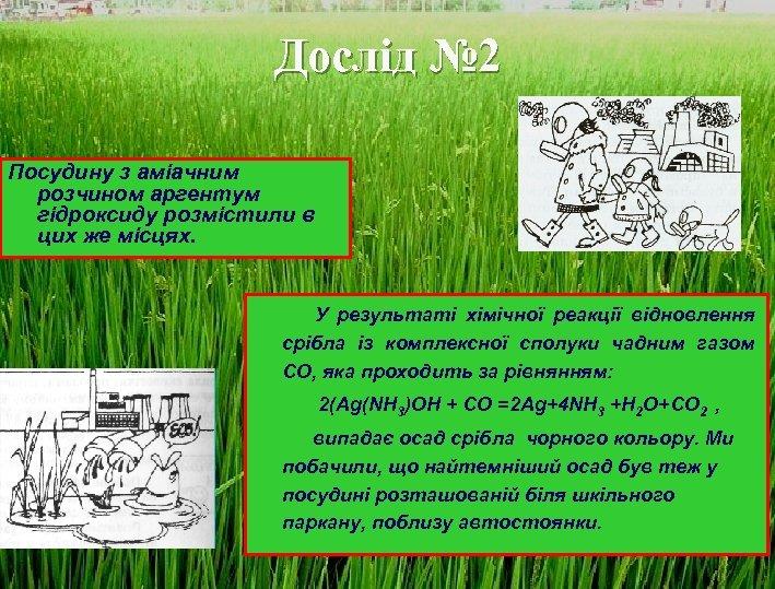 Дослід № 2 Посудину з аміачним розчином аргентум гідроксиду розмістили в цих же місцях.
