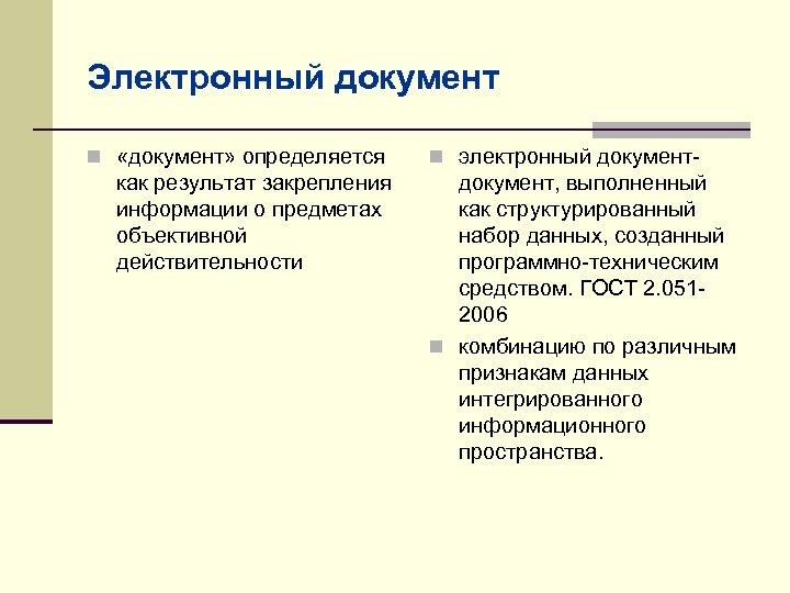 Электронный документ n «документ» определяется как результат закрепления информации о предметах объективной действительности n