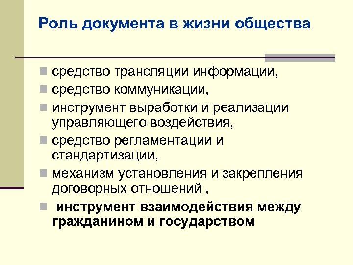 Роль документа в жизни общества n средство трансляции информации, n средство коммуникации, n инструмент