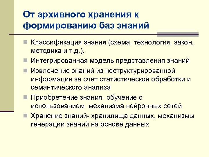 От архивного хранения к формированию баз знаний n Классификация знания (схема, технология, закон, n