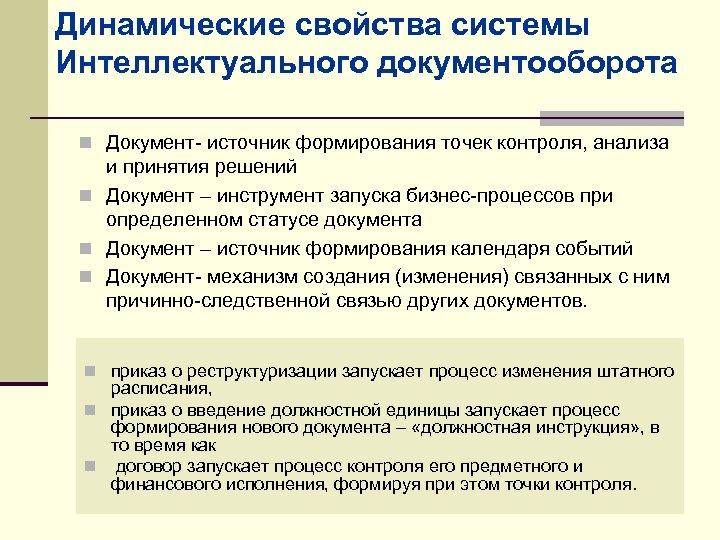 Динамические свойства системы Интеллектуального документооборота n Документ- источник формирования точек контроля, анализа и принятия