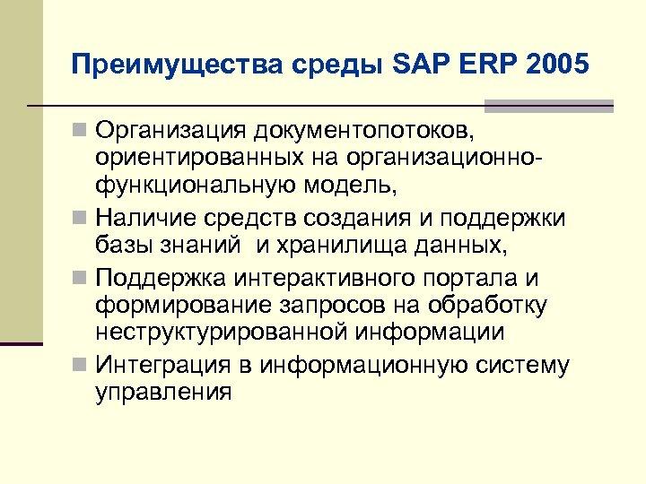 Преимущества среды SAP ERP 2005 n Организация документопотоков, ориентированных на организационнофункциональную модель, n Наличие