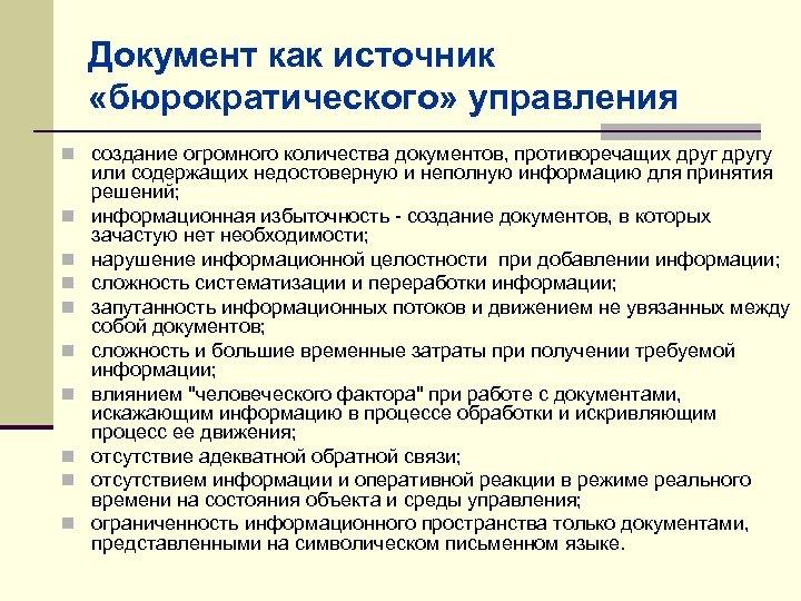 Документ как источник «бюрократического» управления n создание огромного количества документов, противоречащих другу n n