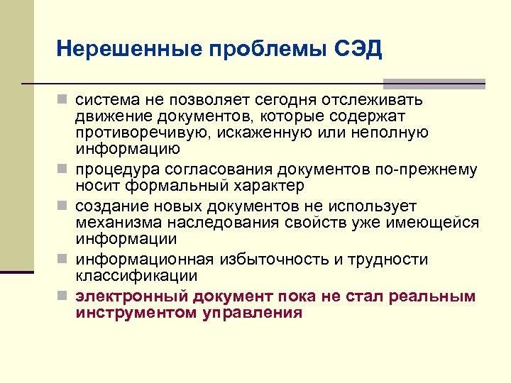 Нерешенные проблемы СЭД n система не позволяет сегодня отслеживать n n движение документов, которые