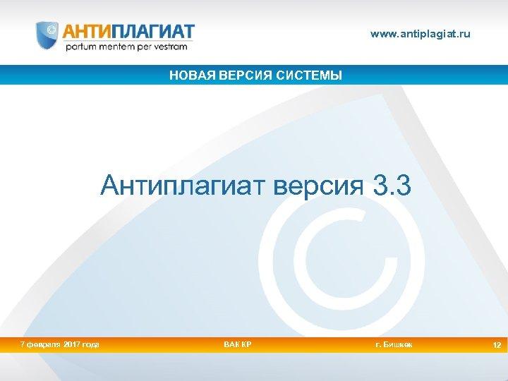 www. antiplagiat. ru НОВАЯ ВЕРСИЯ СИСТЕМЫ Антиплагиат версия 3. 3 7 февраля 2017 года
