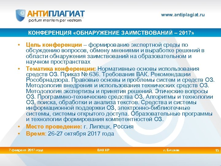 www. antiplagiat. ru КОНФЕРЕНЦИЯ «ОБНАРУЖЕНИЕ ЗАИМСТВОВАНИЙ – 2017» • • Цель конференции – формирование