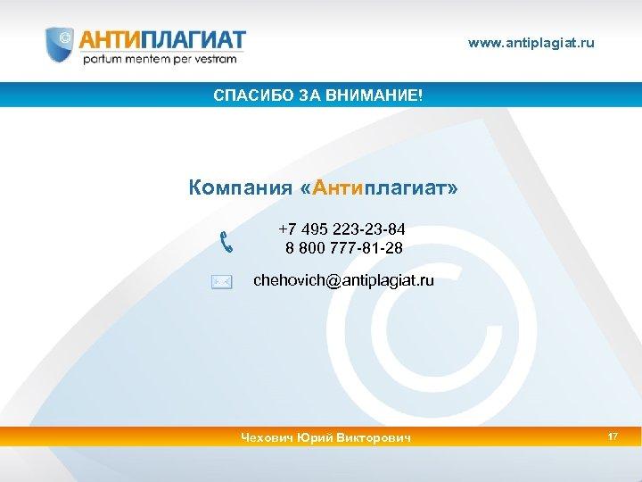 www. antiplagiat. ru СПАСИБО ЗА ВНИМАНИЕ! Компания «Антиплагиат» +7 495 223 -23 -84 8
