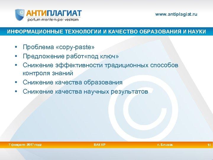www. antiplagiat. ru ИНФОРМАЦИОННЫЕ ТЕХНОЛОГИИ И КАЧЕСТВО ОБРАЗОВАНИЯ И НАУКИ • Проблема «copy-paste» •