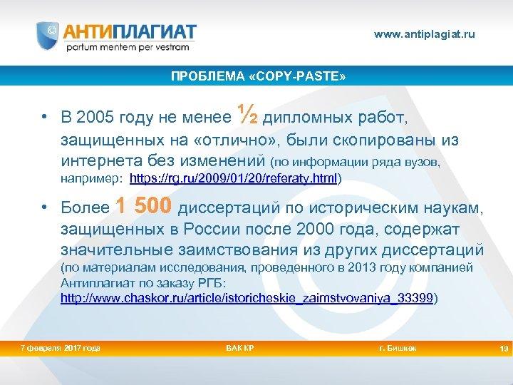 www. antiplagiat. ru ПРОБЛЕМА «COPY-PASTE» • В 2005 году не менее ½ дипломных работ,