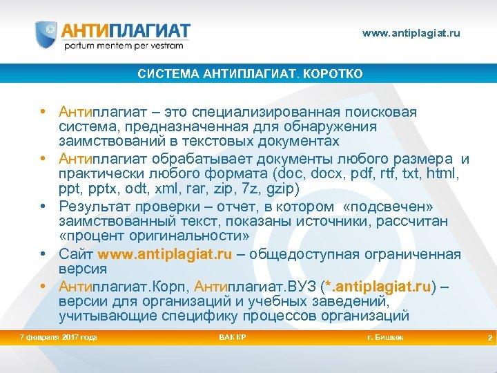 www. antiplagiat. ru СИСТЕМА АНТИПЛАГИАТ. КОРОТКО • Антиплагиат – это специализированная поисковая система, предназначенная