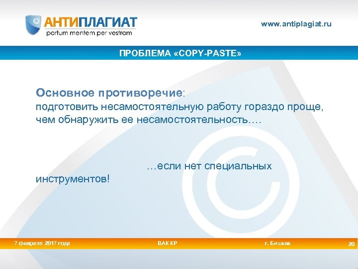 www. antiplagiat. ru ПРОБЛЕМА «COPY-PASTE» Основное противоречие: подготовить несамостоятельную работу гораздо проще, чем обнаружить