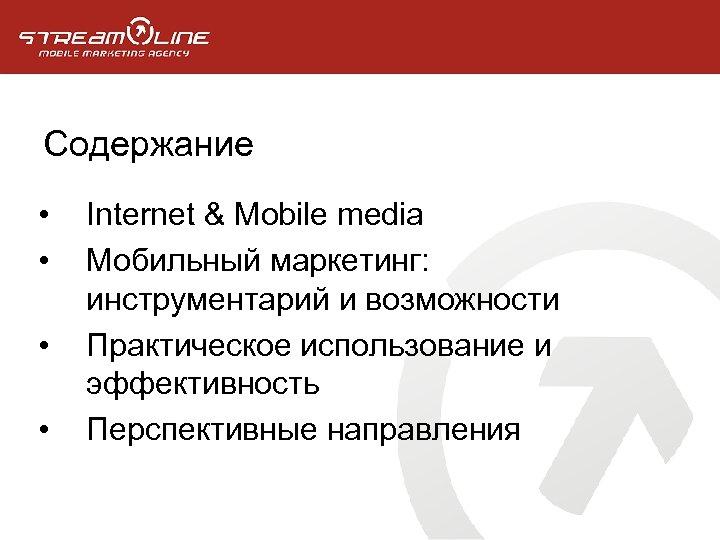 Содержание • • Internet & Mobile media Мобильный маркетинг: инструментарий и возможности Практическое использование