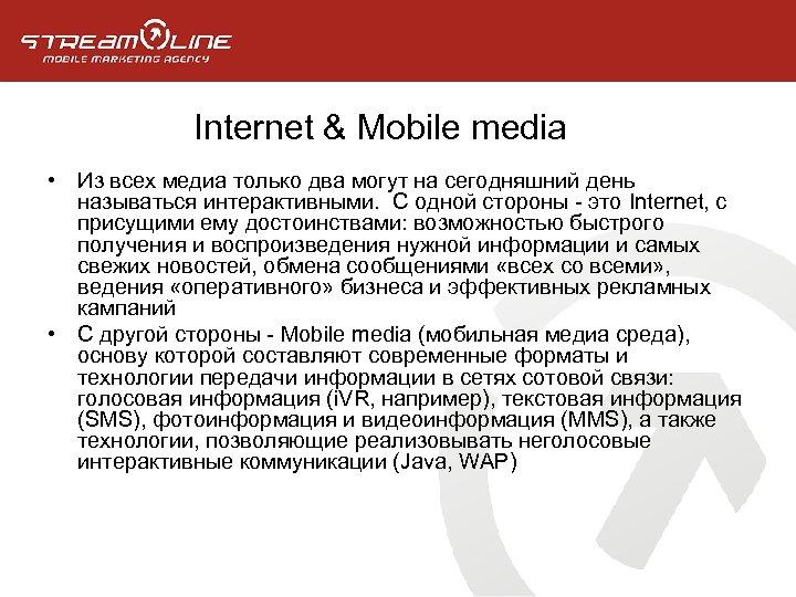 Internet & Mobile media • Из всех медиа только два могут на сегодняшний день
