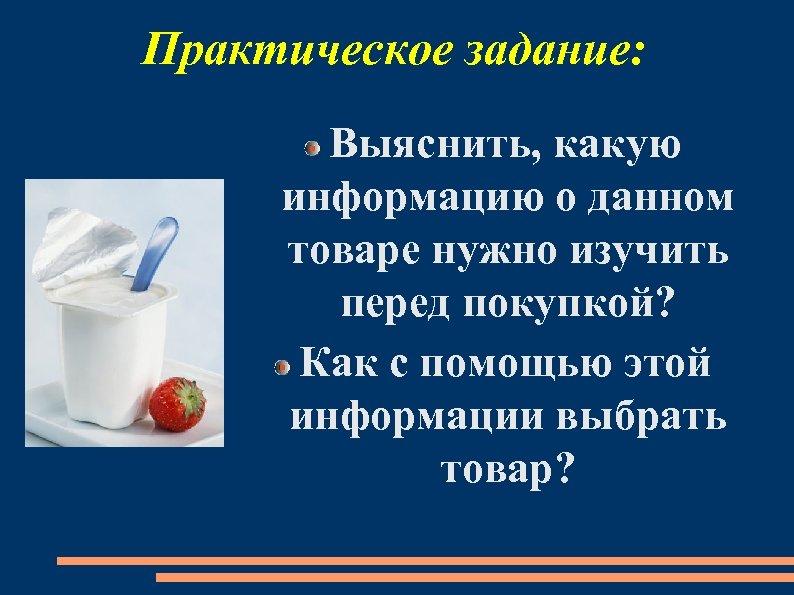 Практическое задание: Выяснить, какую информацию о данном товаре нужно изучить перед покупкой? Как с