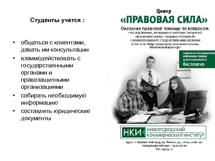 Студенты учатся : • общаться с клиентами, давать им консультации • взаимодействовать с государственными