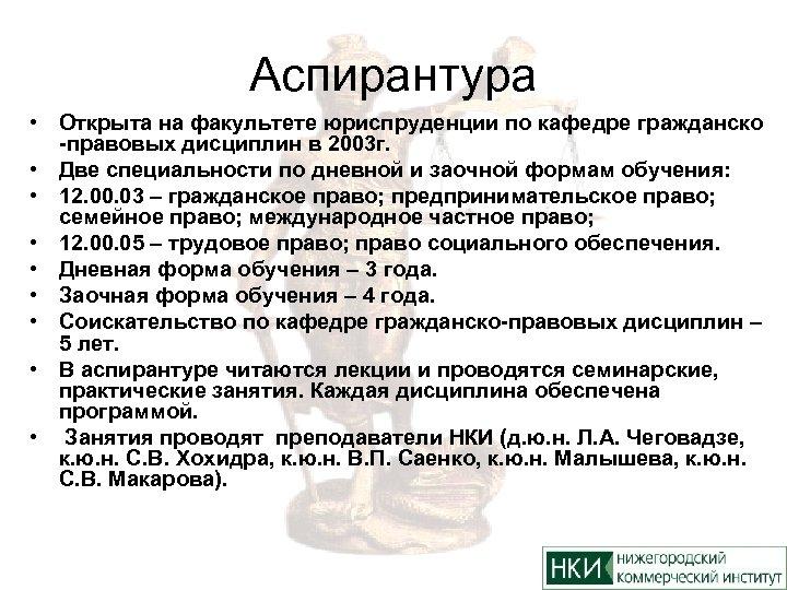 Аспирантура • Открыта на факультете юриспруденции по кафедре гражданско -правовых дисциплин в 2003 г.