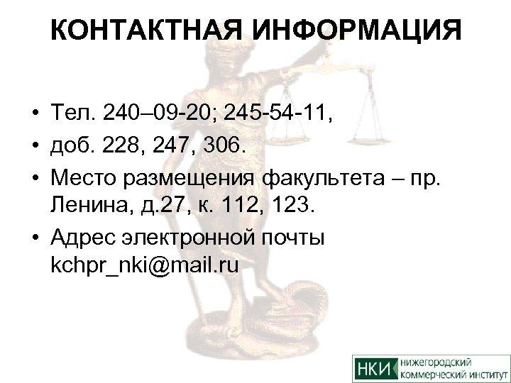 КОНТАКТНАЯ ИНФОРМАЦИЯ • Тел. 240– 09 -20; 245 -54 -11, • доб. 228, 247,