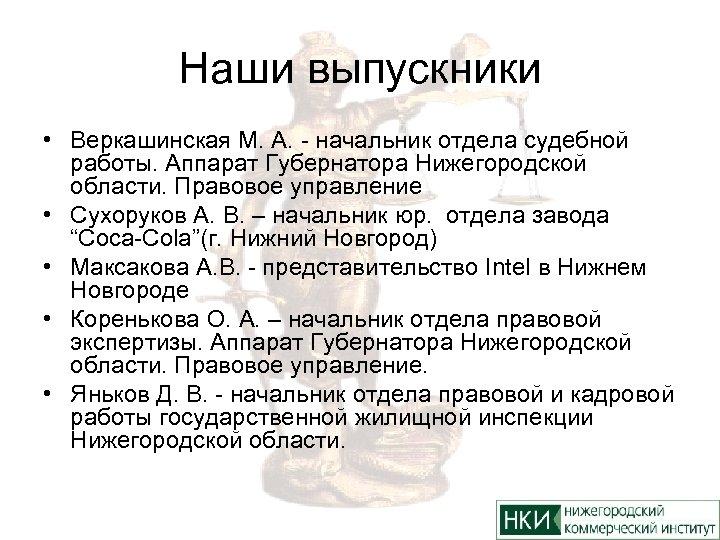 Наши выпускники • Веркашинская М. А. - начальник отдела судебной работы. Аппарат Губернатора Нижегородской