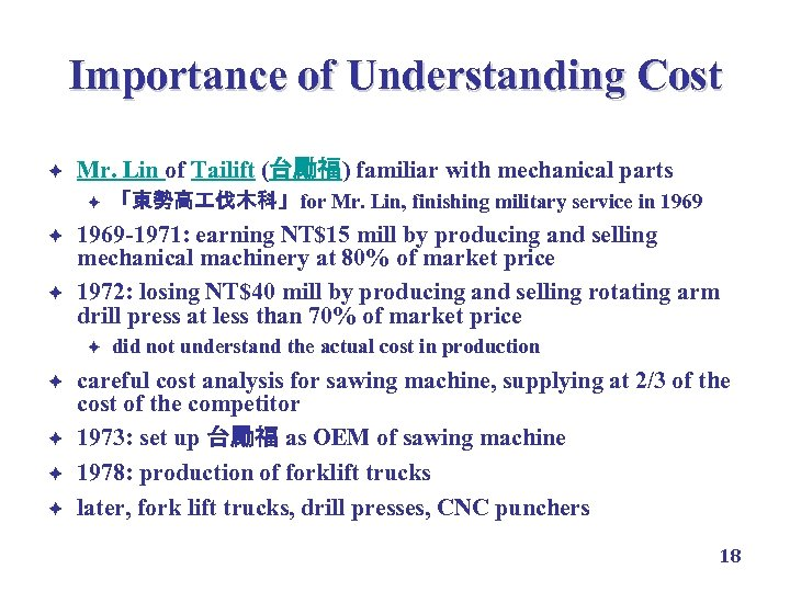 Importance of Understanding Cost è Mr. Lin of Tailift (台勵福) familiar with mechanical parts