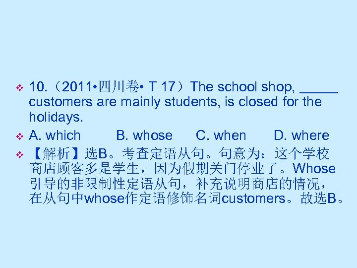 v v v 10. (2011 • 四川卷 • T 17)The school shop, customers are