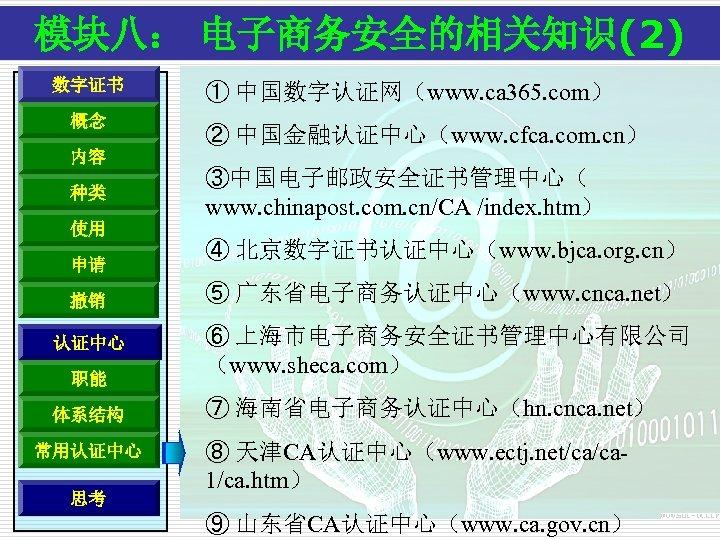 模块八: 电子商务安全的相关知识(2) 数字证书 概念 内容 种类 使用 申请 ① 中国数字认证网(www. ca 365. com) ②