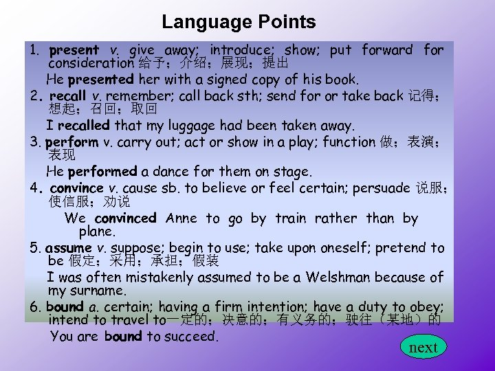 Language Points 1. present v. give away; introduce; show; put forward for consideration 给予;介绍;展现;提出