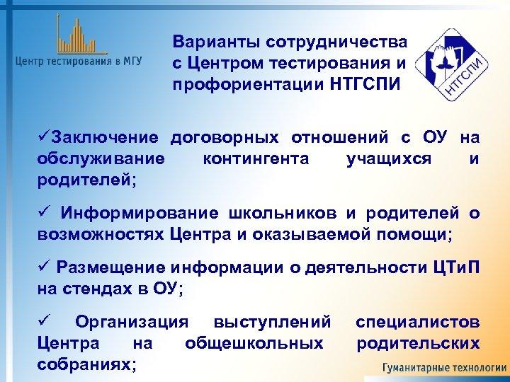 Варианты сотрудничества с Центром тестирования и профориентации НТГСПИ üЗаключение договорных отношений с ОУ на