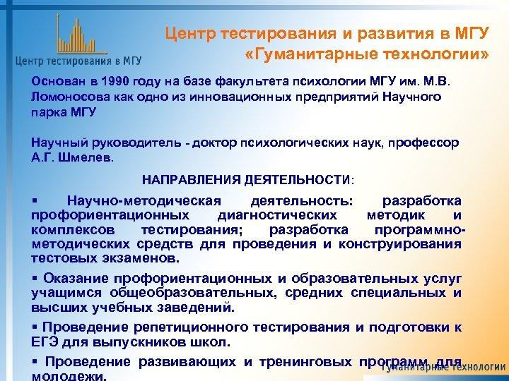 Центр тестирования и развития в МГУ «Гуманитарные технологии» Основан в 1990 году на базе