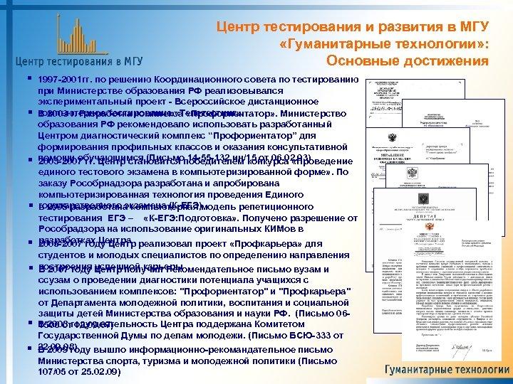 Центр тестирования и развития в МГУ «Гуманитарные технологии» : Основные достижения 1997 -2001 гг.