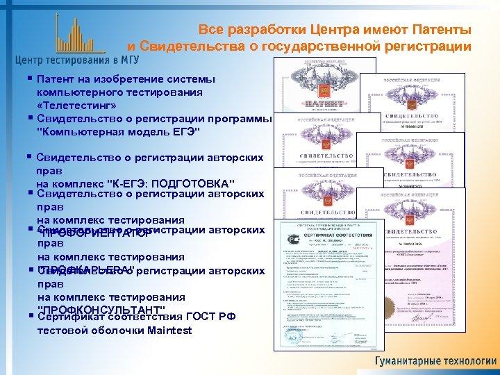 Все разработки Центра имеют Патенты и Свидетельства о государственной регистрации Патент на изобретение системы