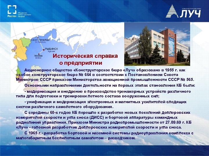 Историческая справка о предприятии Акционерное общество «Конструкторское бюро «Луч» образовано в 1955 г. как