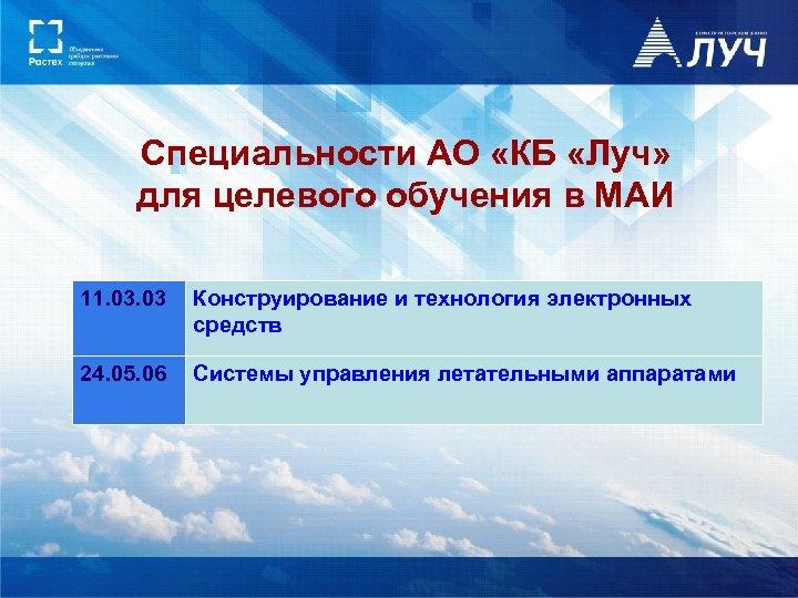 Специальности АО «КБ «Луч» для целевого обучения в МАИ 11. 03 Конструирование и технология