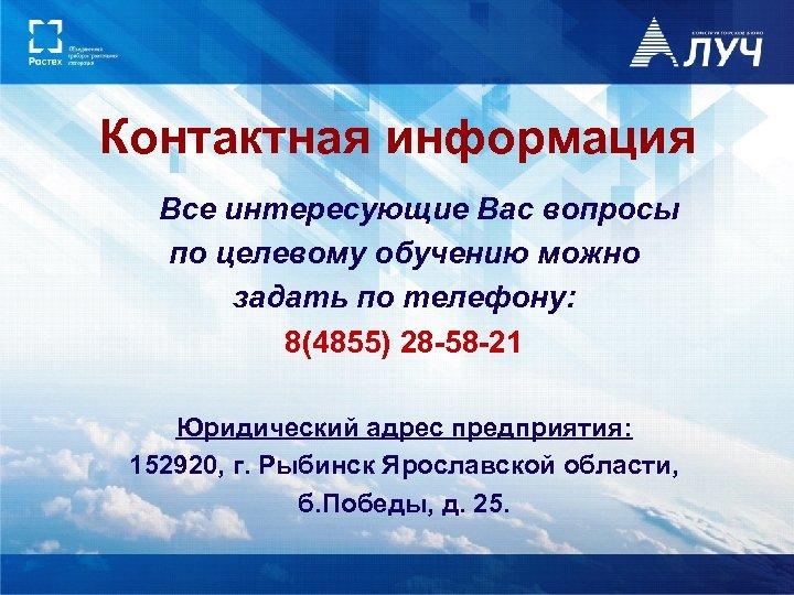 Контактная информация Все интересующие Вас вопросы по целевому обучению можно задать по телефону: 8(4855)