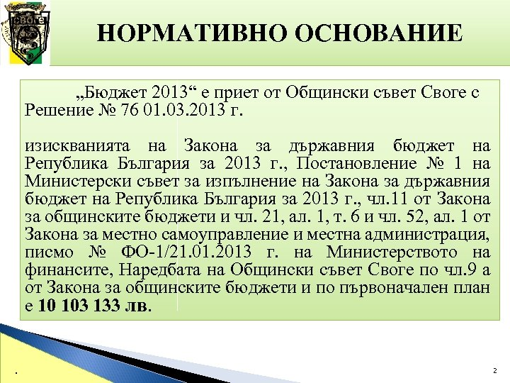 """НОРМАТИВНО ОСНОВАНИЕ """"Бюджет 2013"""" е приет от Общински съвет Своге с Решение № 76"""