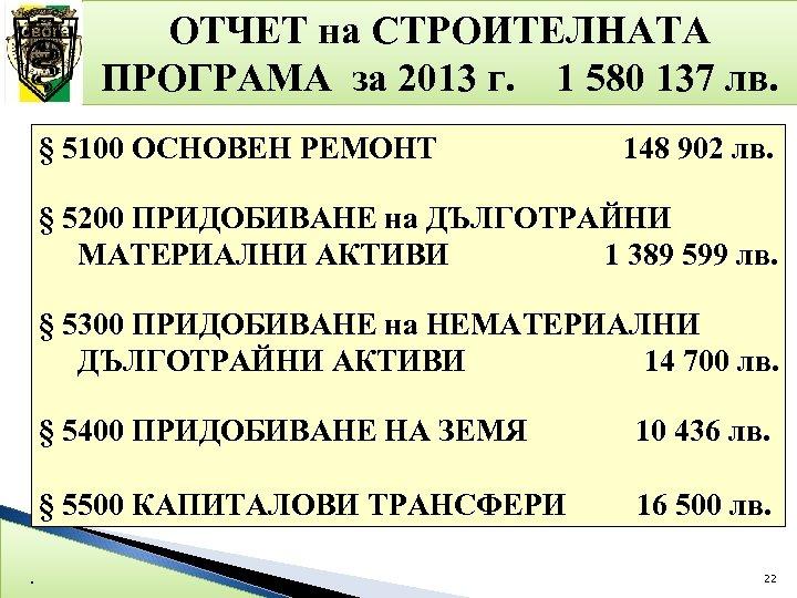 ОТЧЕТ на СТРОИТЕЛНАТА ПРОГРАМА за 2013 г. 1 580 137 лв. § 5100 ОСНОВЕН