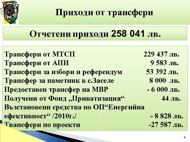 Приходи от трансфери Отчетени приходи 258 041 лв. Трансфери от МТСП 229 437 лв.