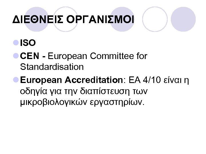 ΔΙΕΘΝΕΙΣ ΟΡΓΑΝΙΣΜΟΙ l ISO l CEN - European Committee for Standardisation l European Accreditation: