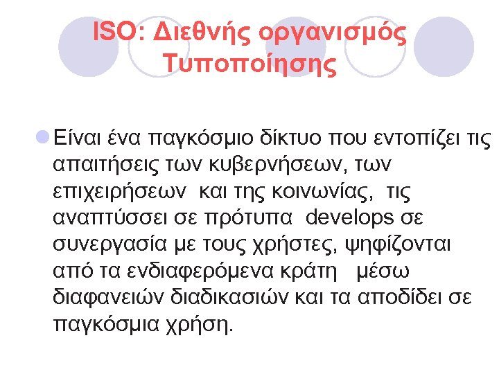 ISO: Διεθνής οργανισμός Τυποποίησης l Eίναι ένα παγκόσμιο δίκτυο που εντοπίζει τις απαιτήσεις των