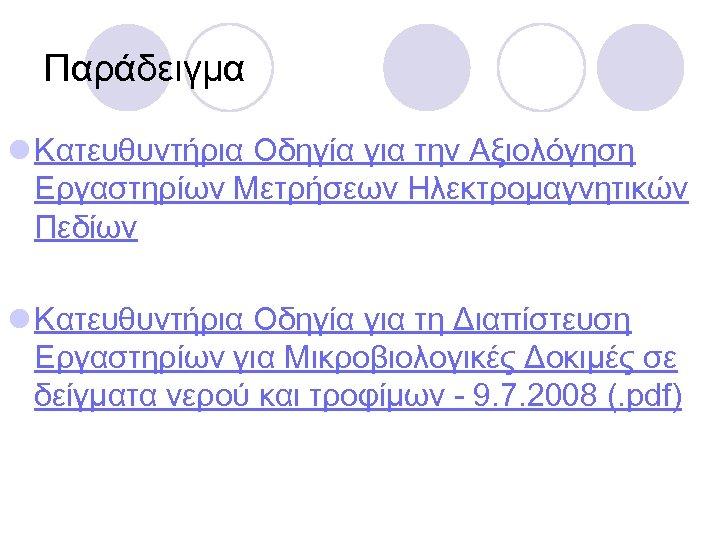 Παράδειγμα l Κατευθυντήρια Οδηγία για την Αξιολόγηση Εργαστηρίων Μετρήσεων Ηλεκτρομαγνητικών Πεδίων l Κατευθυντήρια Οδηγία
