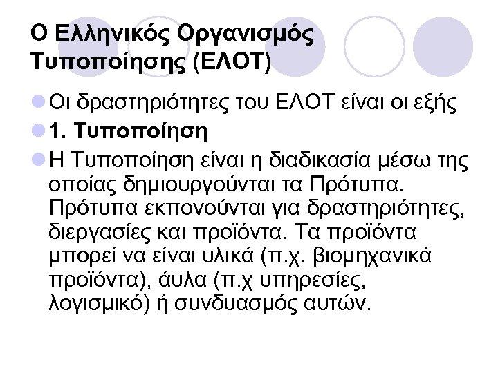 Ο Ελληνικός Οργανισμός Τυποποίησης (ΕΛΟΤ) l Οι δραστηριότητες του ΕΛΟΤ είναι οι εξής l