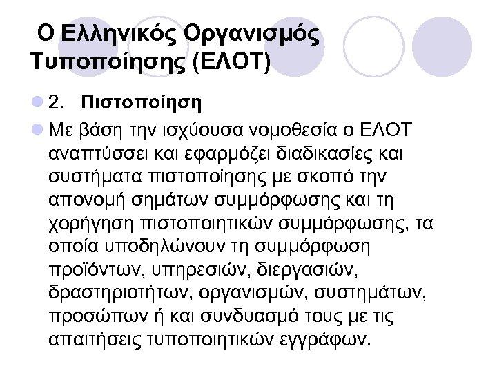 Ο Ελληνικός Οργανισμός Τυποποίησης (ΕΛΟΤ) l 2. Πιστοποίηση l Με βάση την ισχύουσα νομοθεσία
